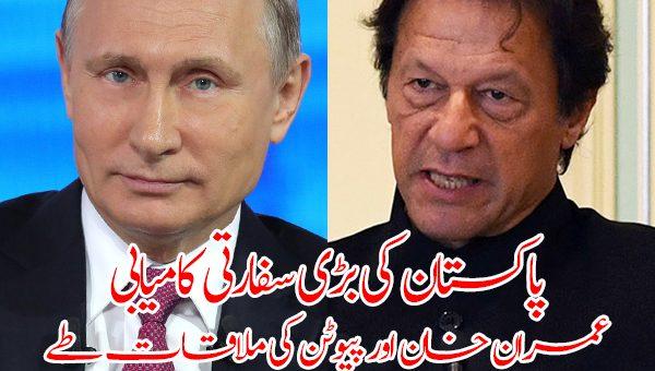 پاکستان کی بڑی سفارتی کامیابی، عمران خان اور روسی صدر پیوٹن کی ملاقات طے