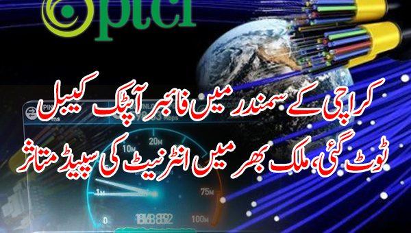 کراچی کے سمندر میں فائبر آپٹک کیبل ٹوٹ گئی، ملک بھر میں انٹرنیٹ کی سپیڈ متاثر