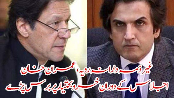 غیرذمہ دارانہ رویہ، عمران خان نے خسرو بختیار کو اجلاس کے دوران کھری کھری سنا دیں