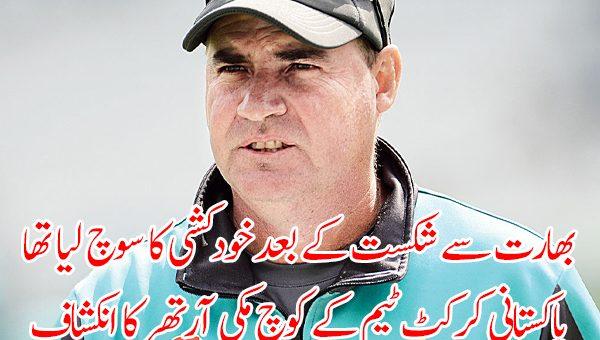 بھارت سے شکست کے بعد خودکشی کا سوچ لیا تھا، پاکستانی کرکٹ ٹیم کے کوچ مکی آرتھر کا انکشاف
