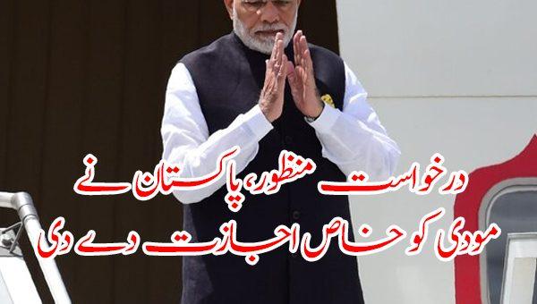 درخواست منظور، پاکستان نے مودی کو خاص اجازت دے دی