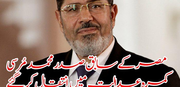 مصر کے سابق صدر محمد مُرسی کمرہ عدالت میں انتقال کر گئے