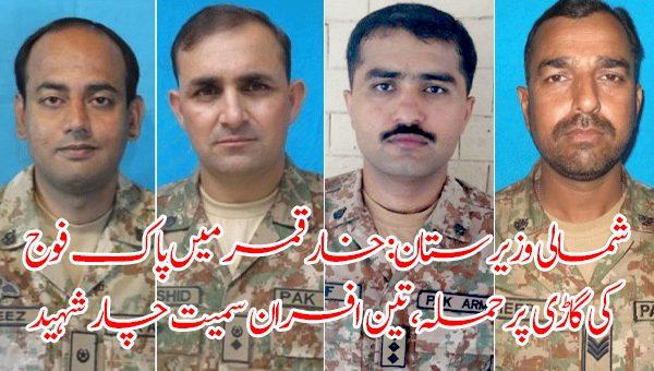 شمالی وزیرستان: خارقمر میں پاک فوج کی گاڑی پر حملہ، تین افسران سمیت چار شہید