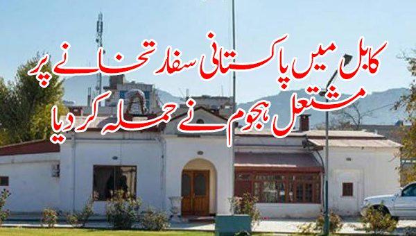 کابل میں پاکستانی سفارتخانے پر مشتعل ہجوم نے حملہ کر دیا