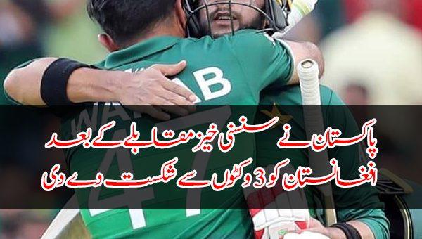 پاکستان نے سنسنی خیز مقابلے کے بعد افغانستان کو 3 وکٹوں سے شکست دے دی