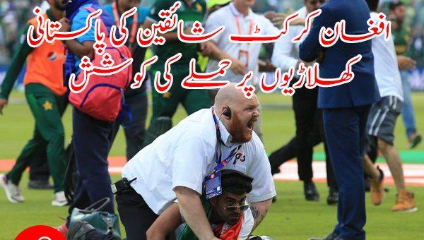 افغان کرکٹ شائقین کی پاکستانی کھلاڑیوں پر حملے کی کوشش