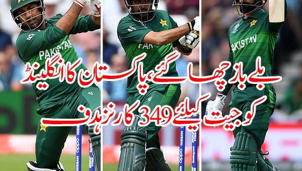 پاکستان کا انگلینڈ کو جیت کیلئے 349 کا رنزہدف