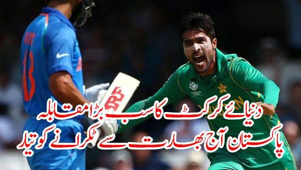 دنیائے کرکٹ کا سب بڑا مقابلہ، پاکستان آج بھارت سے ٹکرانے کو تیار