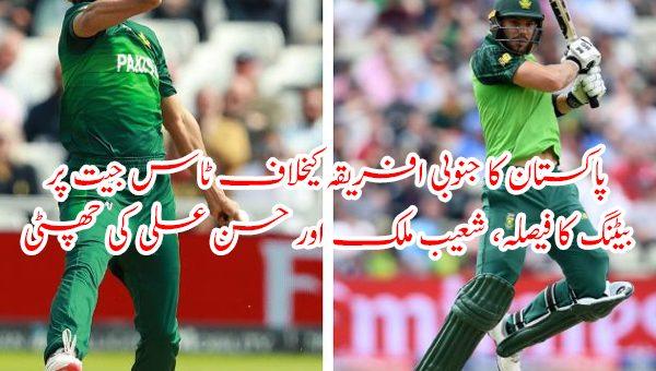 پاکستان کا جنوبی افریقہ کیخلاف ٹاس جیت پر بیٹنگ کا فیصلہ، شعیب ملک اور حسن علی کی چھٹی