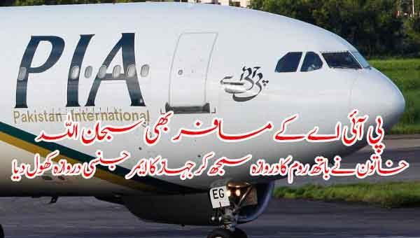پی آئی اے کے مسافر بھی سبحان اللہ، خاتون نے باتھ روم کا دروازہ سمجھ کر جہاز کا ایمرجنسی دروازہ کھول دیا