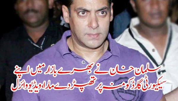 سلمان خان نے بھرے بازار میں اپنے سیکیورٹی گارڈ کو منہ پر تھپڑ دے مارا