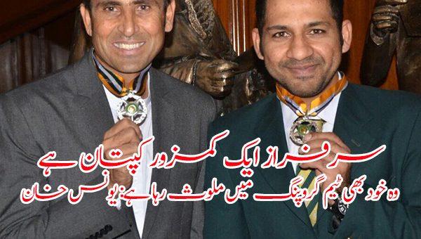 سرفراز ایک کمزور کپتان ہے، وہ خود بھی ٹیم گروپنگ میں ملوث رہا ہے: یونس خان