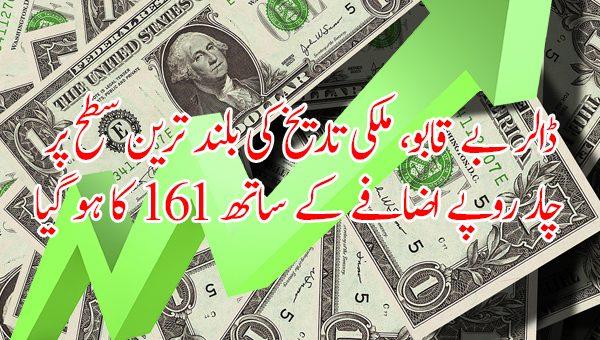 ڈالر بے قابو، ملکی تاریخ کی بلند ترین سطح پرپہنچ گیا، 4 روپے اضافے کے ساتھ 161 کا ہو گیا