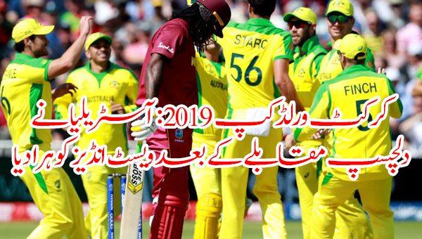 کرکٹ ورلڈکپ 2019: آسٹریلیا نے دلچسپ مقابلے کے بعد ویسٹ انڈیز کو ہرا دیا