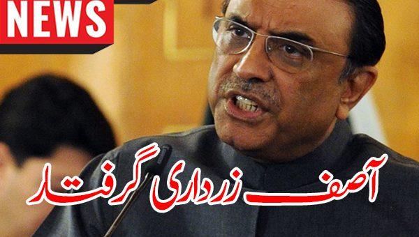 سابق صدر آصف علی زرداری گرفتار