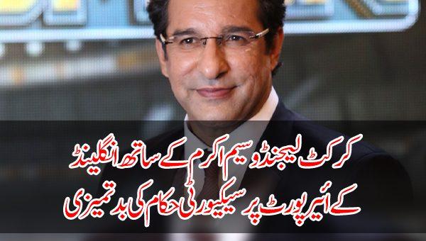 پاکستانی کرکٹ لیجنڈ وسیم اکرم کے ساتھ انگلینڈ کے ائیرپورٹ پر سیکیورٹی حکام کی بدتمیزی