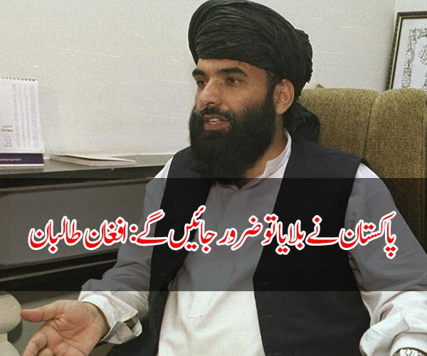 پاکستان نے بلایا تو ضرور جائیں گے: افغان طالبان