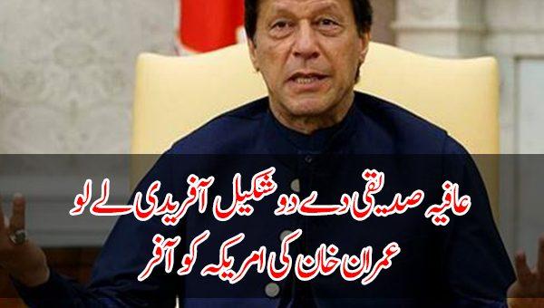 عافیہ صدیقی دے دو شکیل آفریدی لے لو، عمران خان کی امریکہ کو آفر