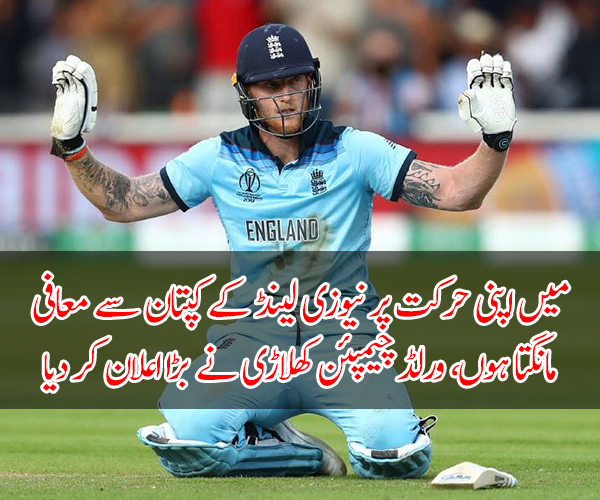 میں اپنی حرکت پر نیوزی لینڈ کے کپتان سے معافی مانگتا ہوں، ورلڈ چیمپئن کھلاڑی نے بڑا اعلان کر دیا