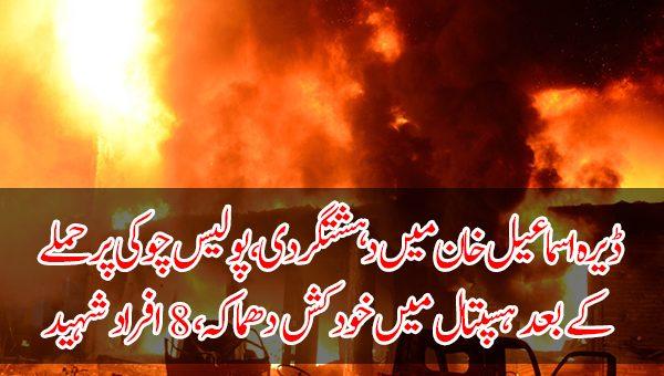 ڈیرہ اسماعیل خان میں دہشتگردی، پولیس چوکی پر حملے کے بعد ہسپتال میں خودکش دھماکہ، 8 افراد شہید