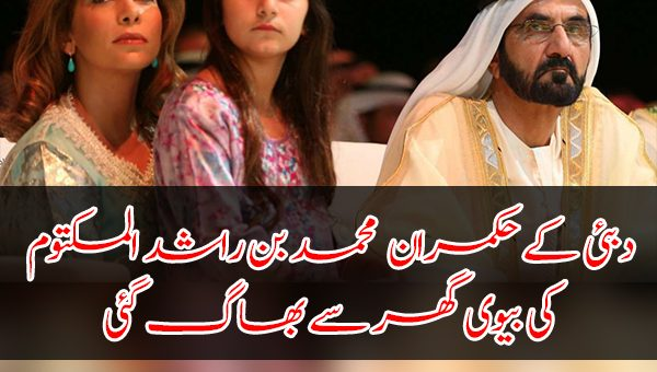 دبئی کے حکمران محمد بن راشد المکتوم کی بیوی گھر سے بھاگ گئی