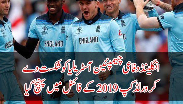 انگلینڈ دفاعی چیمپئین آسٹریلیا کو شکست دے کر ورلڈکپ 2019 کے فائنل میں پہنچ گیا