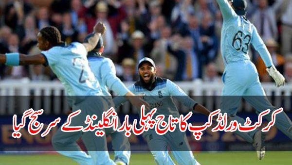 کرکٹ ورلڈکپ کا تاج پہلی بار انگلینڈ کے سر سج گیا