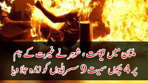 ملتان میں قیامت صغریٰ، شوہر نے غیرت کے نام پر 4 بچوں سمیت 9 سسرالیوں کو زندہ جلا دیا