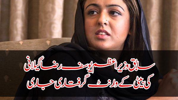 سابق وزیراعظم یوسف رضا گیلانی کی بیٹی کے وارنٹ گرفتاری جاری