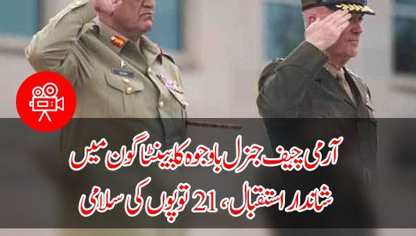 آرمی چیف جنرل باوجوہ کا پینٹاگون میں شاندار استقبال ، 21 توپوں کی سلامی