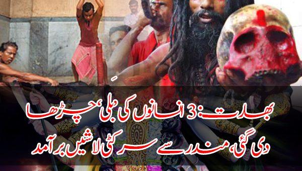 بھارت: 3 انسانوں کی 'بَلی' چڑھا دی گئی، مندر سے سر کٹی لاشیں برآمد