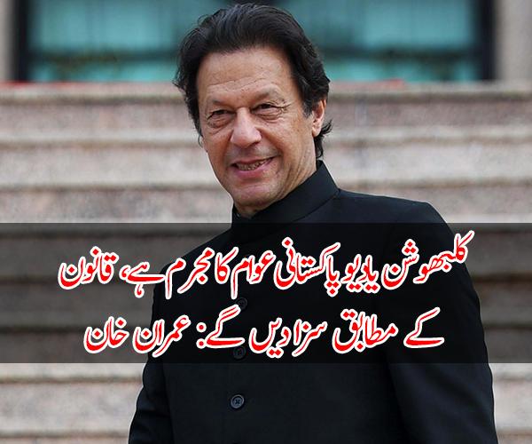 کلبھوشن یادیو پاکستانی عوام کا مجرم ہے، قانون کے مطابق سزا دیں گے: وزیراعظم عمران خان