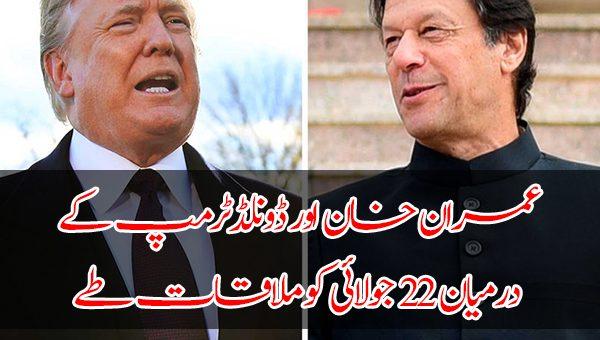 عمران خان اور ڈونلڈٹرمپ کے درمیان 22 جولائی کو ملاقات طے