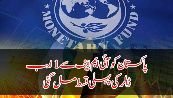 پاکستان کو آئی ایم ایف سے 1 ارب ڈالر کی پہلی قسط مل گئی
