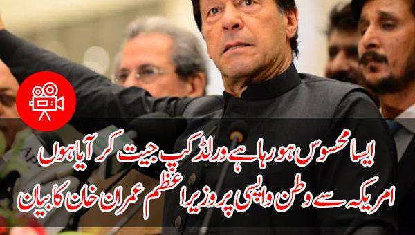 ایسا محسوس ہو رہا ہے ورلڈکپ جیت کر آیا ہوں، امریکہ سے وطن واپسی پر وزیراعظم عمران خان کا بیان