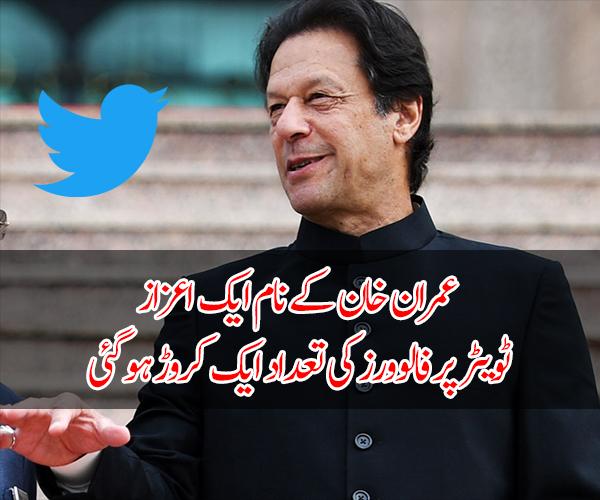 عمران خان کے نام ایک اعزاز، ٹویٹر پر فالوورز کی تعداد ایک کروڑ ہو گئی