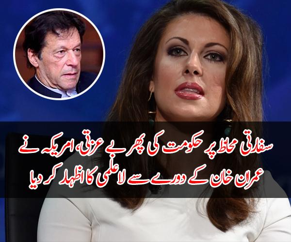 سفارتی محاظ پر حکومت کی پھر بے عزتی، امریکہ نے عمران خان کے دورے سے لاعلمی کا اظہار کر دیا