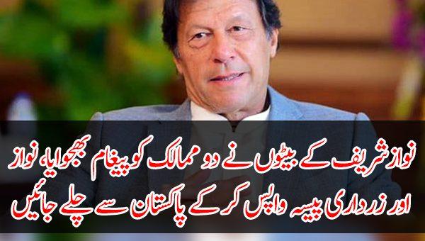 نوازشریف کے بیٹوں نے دو ممالک کو پیغام بھجوایا، نواز اور زرداری پیسہ واپس کر کے پاکستان سے چلے جائیں: وزیراعظم