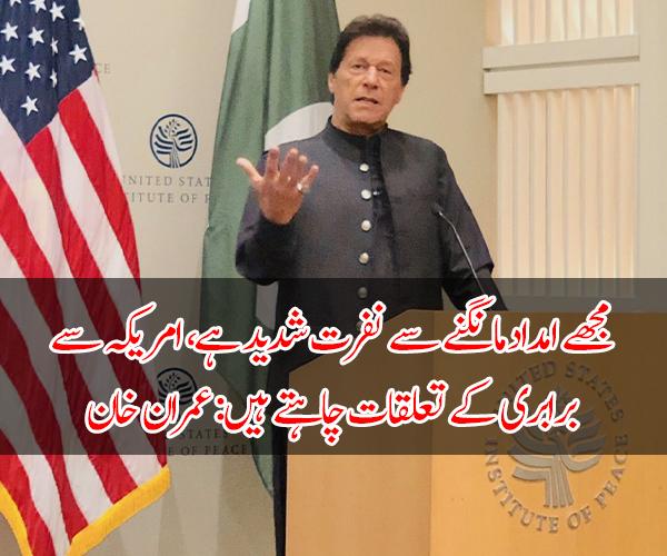 مجھے امداد مانگنے سے نفرت شدید ہے، امریکہ سے برابری کے تعلقات چاہتے ہیں: عمران خان