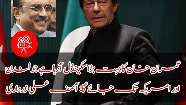 عمران خان کا بہت بڑا سکینڈل آرہا ہے جو لندن اور امریکہ تک جائے گا: آصف علی زرداری