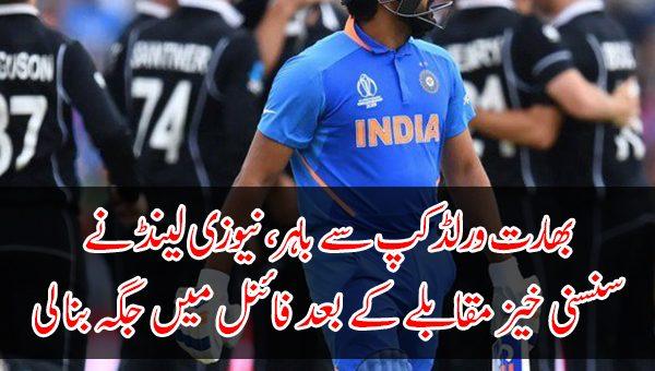 بھارت ورلڈکپ سے باہر، نیوزی لینڈ کو سنسنی خیز مقابلے کے بعد سیمی فائنل میں فتح حاصل
