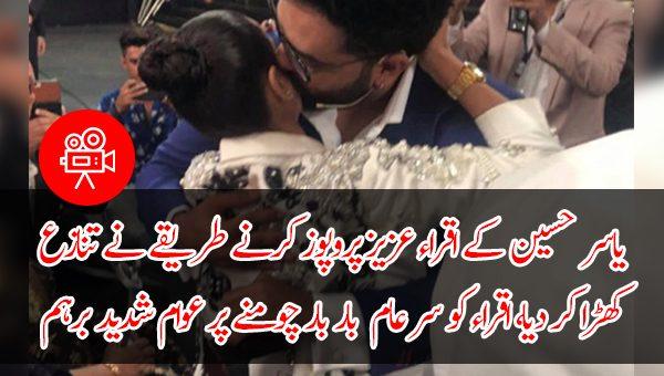 یاسر حسین کے اقراء عزیز پروپوز کرنے طریقے نے تنازع کھڑا کر دیا، اقراء کو سر عام بار بار چومنے پر عوام شدید برہم