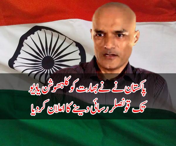 پاکستان نے نے بھارت کو کلبھوشن یادیو تک قونصلر رسائی دینے کا اعلان کردیا