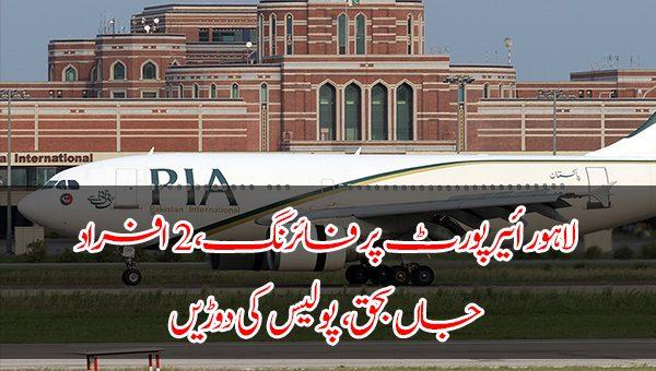 لاہور ائیرپورٹ پر فائرنگ، 2 افراد جاں بحق، پولیس کی دوڑیں