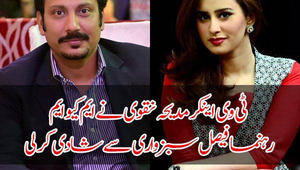 ٹی وی اینکر مدیحہ نقوی نے ایم کیو ایم رہنما فیصل سبزواری سے شادی کر لی