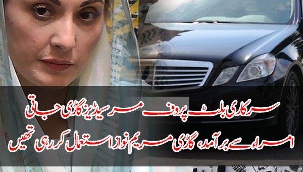 نواز شریف کے زیر استعمال سرکاری بلٹ پروف مرسیڈیز گاڑی جاتی امراء سے برآمد، بلٹ پروف مرسیڈیز مریم نواز استعمال کر رہی تھیں