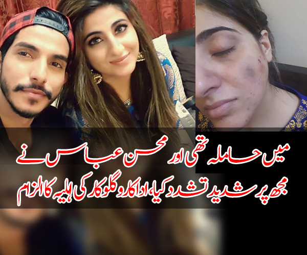 میں حاملہ تھی اور محسن عباس نے مجھ پر شدید تشدد کیا، اداکارو گلوکار کی اہلیہ کا الزام