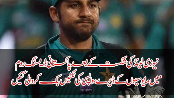 نیوزی لینڈ کی شکست کے بعد پاکستانی ڈریسنگ روم میں مایوسیوں کے ڈیرے، واپسی کی ٹکٹیں بک کروالی گئیں