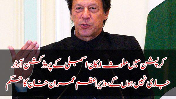 کرپشن میں ملوث ارکان اسمبلی کے پروڈکشن آرڈر جاری نہیں ہوں گے، وزیراعظم عمران خان کا حکم