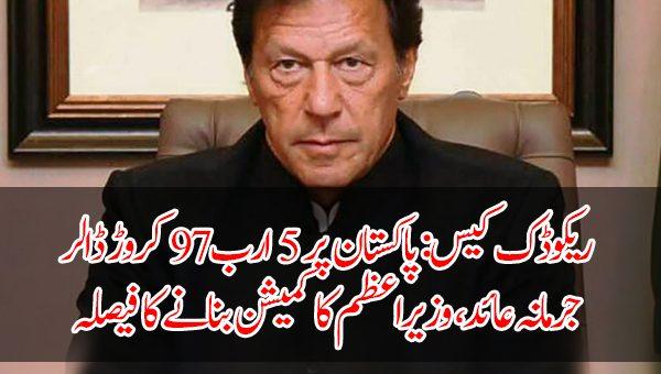 ریکوڈک کیس: پاکستان پر 5 ارب 97 کروڑ ڈالر جرمانہ عائد، وزیراعظم کا کمیشن بنانے کا فیصلہ